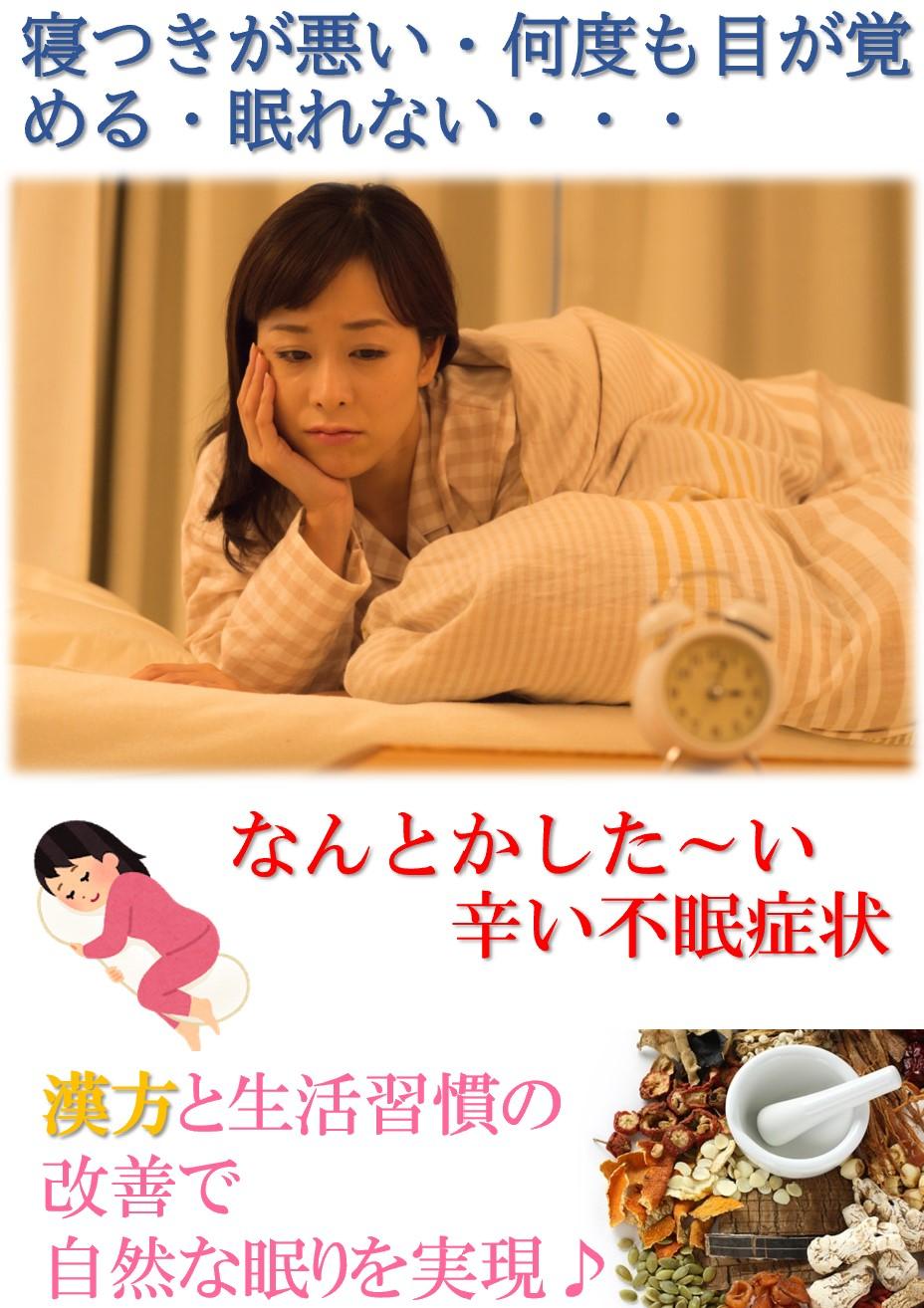 寝付きが悪い・何度も目が覚める・眠れない「不眠症状」