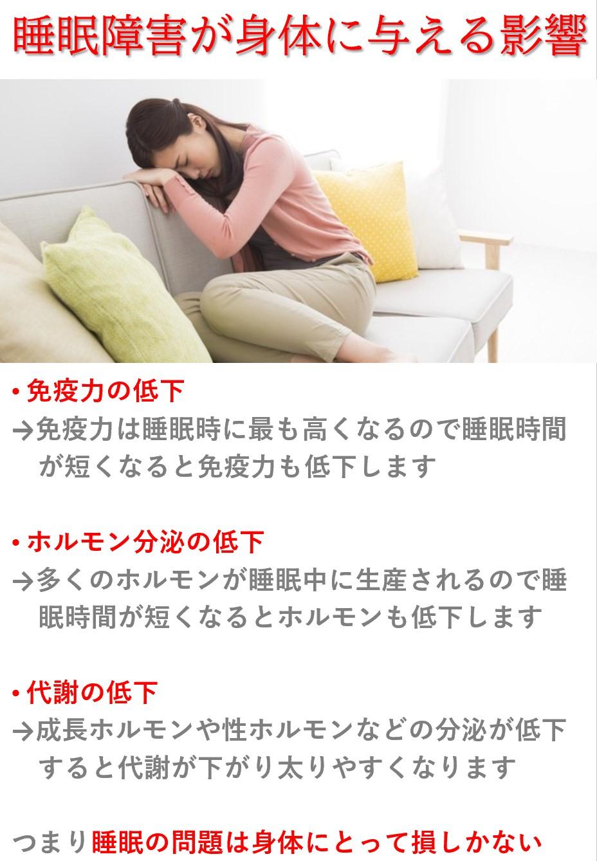 睡眠障害の影響「免疫の低下・ホルモン・代謝の低下」