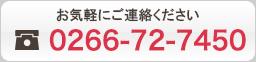 お気軽にお電話を!0266-72-7450