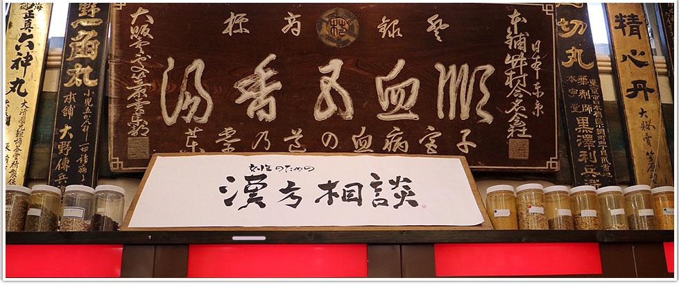 和漢薬・子宝漢方相談・ダイエット相談-くすりの笠原清心堂(茅野市)